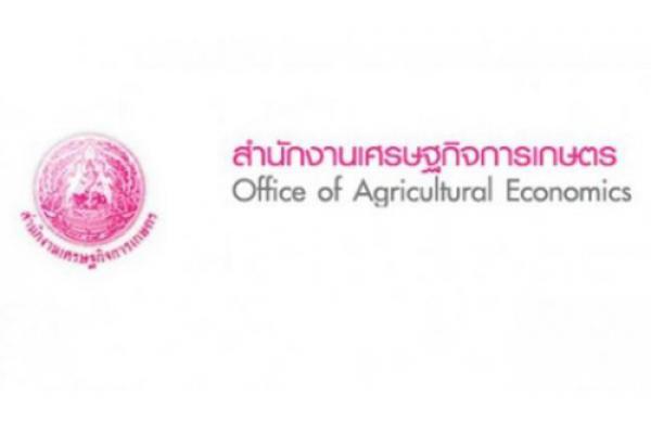 สำนักงานเศรษฐกิจการเกษตร เปิดสอบพนักงาน 17 ตำแหน่ง รับสมัคร - 5 มิถุนายน พ.ศ. 2558