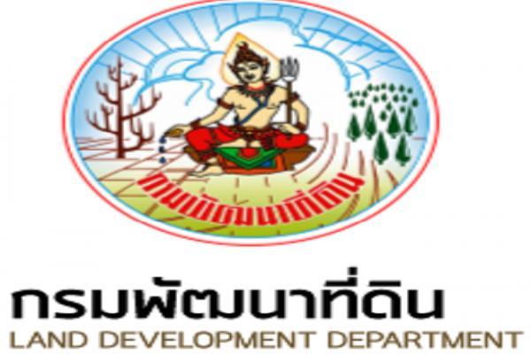 กรมพัฒนาที่ดิน เปิดสอบบรรจุข้าราชการ รับสมัคร 21 กรกฎาคม  - 13 สิงหาคม 2558