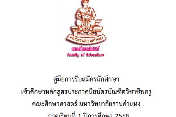ม.รามคำแหง เปิดรับสมัคร ป.บัณฑิต วิชาชีพครู ประจำปีการศึกษา 2558 ตั้งแต่วันที่ 1-26 กรกฎาคม 2558
