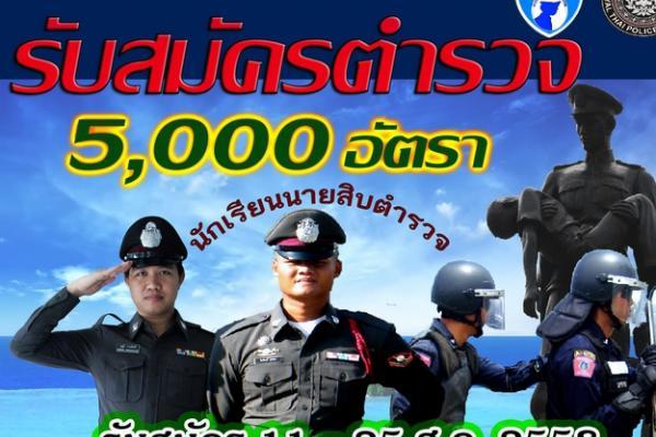 เปิดรับอย่างเป็นทางการ !!! เปิดรับบุคคลภายนอก สมัครสอบนักเรียนนายสิบตำรวจ 5,000 อัตรา (วุฒิ ม.6/ปวช.) ปีงบประมาณพ.ศ.2559