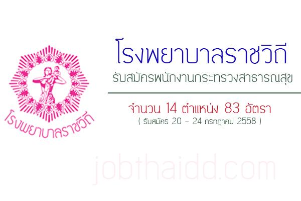 โรงบาลราชวิถี รับสมัครพนักงานกระทรวงสาธารณสุข  จำนวน 14 ตำแหน่ง 83 อัตรา รับสมัคร 20 - 24 กรกฎาคม 2558