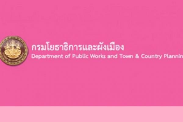 กรมโยธาธิการและผังเมือง เปิดสอบพนักงานราชการหลายอัตรา รับสมัคร 5 - 7 สิงหาคม 2558