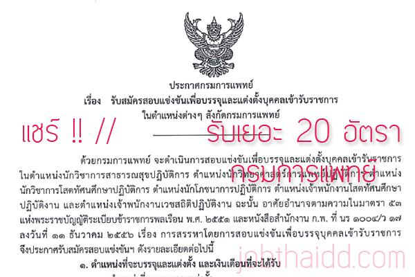 รับเยอะ 20 อัตรา กรมการแพทย์ เปิดสอบบรรจุข้าราชการ รับสมัคร 6 - 27 สิงหาคม 2558 (  รับสมัครทาง Internet )