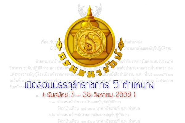กรมธนารักษ์ เปิดสอบบรรจุข้าราชการ ตำแหน่ง  เจ้าพนักงานการเงินและบัญชีปฏิบัติงาน จำนวน 5 อัตรา รับสมัคร 7 - 28 สิงหาคม 2558