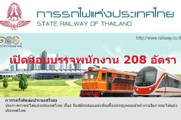 เงินเดือน 20,030 บาท !! เปิดสอบ 208 อัตรา การรถไฟแห่งประเทศไทย รับสมัครสอบแข่งขันเพื่อบรรจุบุคคลเข้าทำงาน โดยรับสมัคร 21 - 31 สิงหาคม 2558