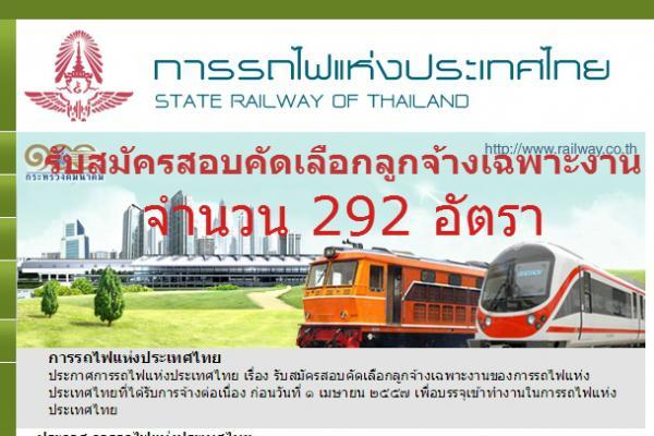 การรถไฟแห่งประเทศไทย รับสมัครสอบคัดเลือกลูกจ้างเฉพาะงาน จำนวน 292 อัตรา รับสมัคร 21 - 31 สิงหาคม 2558
