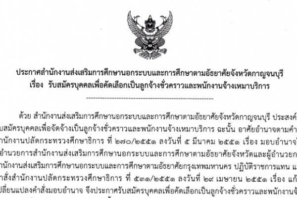 รับเยอะ 59 อัตรา กศน.กาญจนบุรี รับสมัครลูกจ้างชั่วคราวและพนักงานจ้างเหมาบริการ รับสมัคร 3 - 17 สิงหาคม 2558