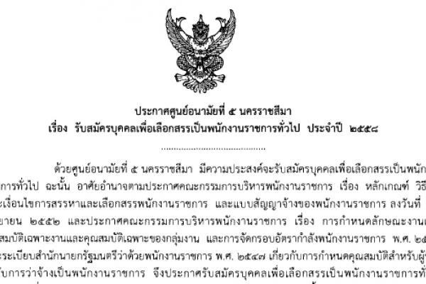 เงินเดือน 19,500 บาท ศูนย์อนามัยที่ 5 นครราชสีมา รับสมัครพนักงานราชการ รับสมัคร 5 - 14 สิงหาคม 2558