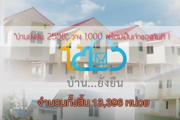 """เปิดแล้วรายละเอียดจอง """"บ้านยั่งยืน 2558"""" วาง 1,000 พร้อมเป็นเจ้าของทันที !"""