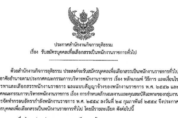 สำนักงานกิจการยุติธรรม รับสมัครพนักงานราชการ 9 อัตรา รับสมัคร 20 - 26 สิงหาคม 2558