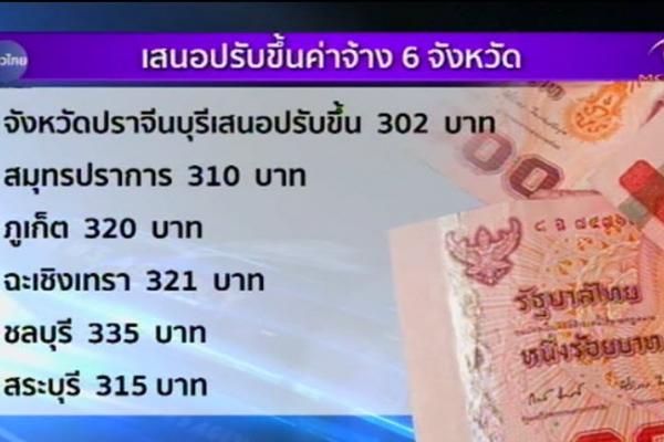 เงินไม่พอใช้ ก.แรงงานยันปรับค่าจ้างขั้นต่ำใหม่ปี 59 ไม่ต่ำกว่า 300 บาท