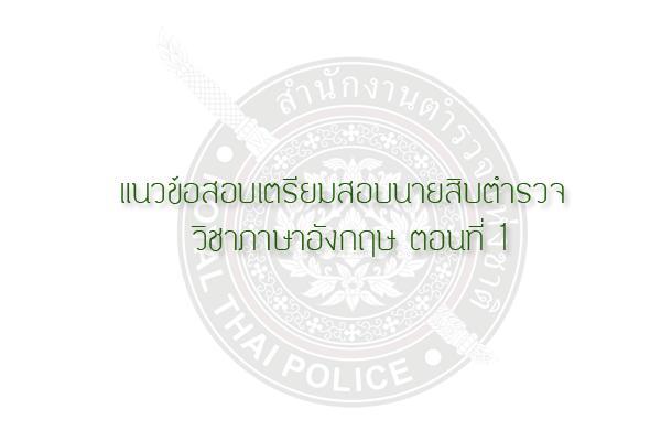 แนวข้อสอบเตรียมสอบนายสิบตำรวจ วิชาภาษาอังกฤษ ตอนที่ 1