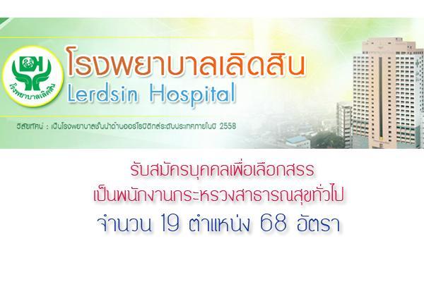รับ 68 อัตรา โรงพยาบาลเลิดสิน กรมการแพทย์ ( กรุงเทพมหานคร )  รับสมัครบุคคลเพื่อเลือกสรรเป็นพนักงานกระหรวงสาธารณสุขทั่วไป รับสมัครตั้งแต่วันที่ 17 – 28 สิงหาคม 2558
