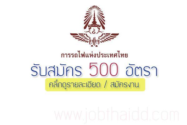 รับสมัคร 500 อัตรา ( 20,030 ) การรถไฟแห่งประเทศไทย รับสมัคร 21 - 31 ส.ค. 2558