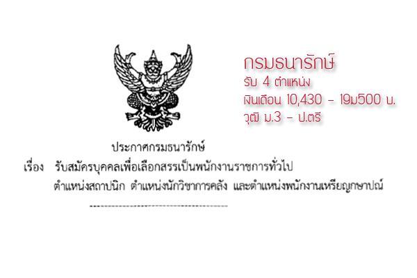 กรมธนารักษ์ เปิดสอบพนักงานราชการ 4 ตำแหน่ง รับสมัคร 31 - 11 ก.ย. 58