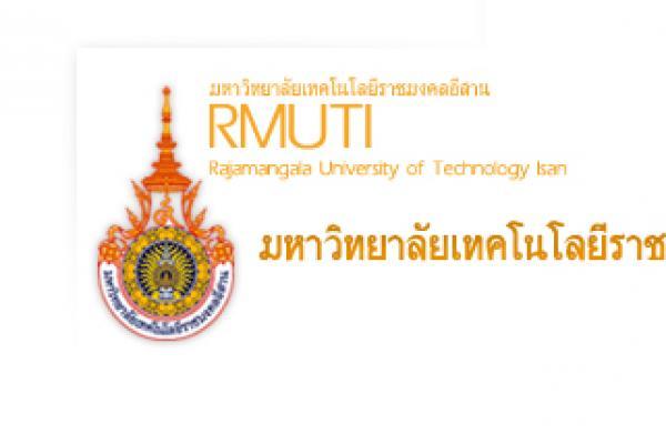 มหาวิทยาลัยเทคโนโลยีราชมงคลอีสาน รับสมัครพนักงานราชการ ตำแหน่งนักวิชาการพัสดุ เงินเดือน 18,000 บาท รับสมัคร 5 - 15 มิ.ย. 2558