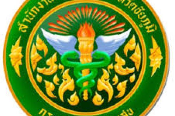 สำนักงานสาธารณสุขจังหวัดชัยภูมิ เปิดสอบพนักงานราชการ 9 ตำแหน่ง รับสมัคร 10-16 ก.ย. 58