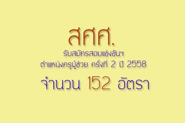 รับเยอะ 152 อัตรา รับสมัครสอบแข่งขันฯ ตำแหน่งครูผู้ช่วย สศศ. ครั้งที่ 2 ปี 2558 รายละเอียด