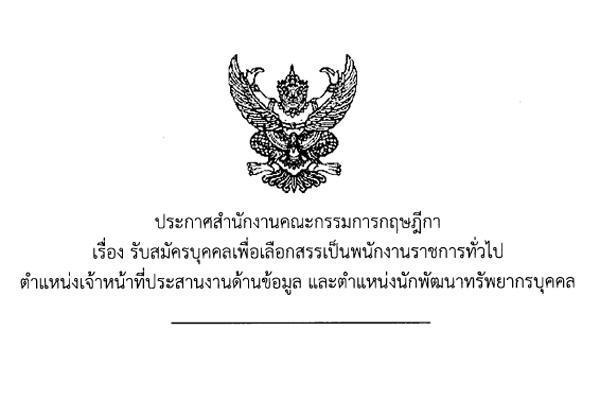 สำนักงานคณะกรรมการกฤษฎีกา เปิดสอบพนักงานราชการ 3 ตำแหน่ง วุฒิ ปวช.-ป.ตรี รับสมัคร 17-25 ก.ย. 58
