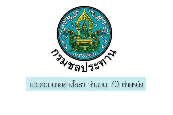 กรมชลประทาน เปิดสอบพนักงานราชการ ตำแหน่ง นายช่างโยธา จำนวน 70 ตำแหน่ง รับสมัคร 1 -14 ต.ค. 58