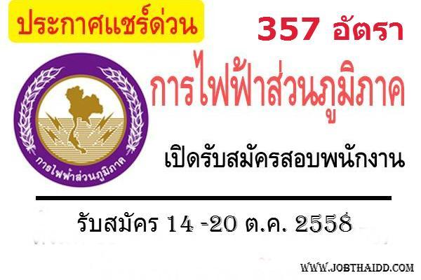 รับเยอะ 357 อัตรา กฟภ.(การไฟฟ้าส่วนภูมิภาค) เปิดรับสมัครสอบพนักงาน 14 -20 ต.ค. 2558
