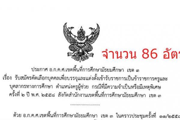 สพม. เขต 3 รับสมัครครูผู้ช่วย ( ครั้งที่ 2 )  จำนวน 86 อัตรา ระหว่างวันที่ 2 - 8 พฤศจิกายน 25558