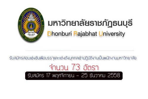 เงินเดือน 29,400 บาท ม.ราชภัฏธนบุรี รับสมัครสอบแข่งขันเพื่อบรรจุพนักงาน 73 อัตรา รับสมัครถึง 25 ธ.ค. 58