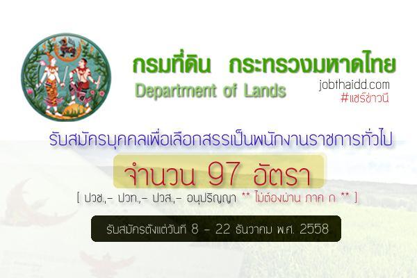 รับ 97 อัตรา [ไม่ต้องผ่าน ภาค ก ] กรมที่ดิน รับสมัครพนักงานราชการทั่วไป  รับสมัคร 8-22 ธ.ค. 2558