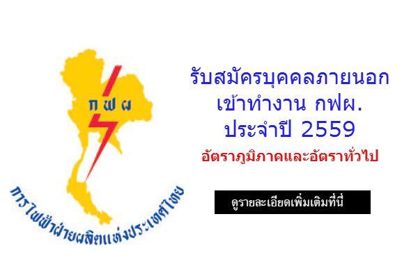 การไฟฟ้าฝ่ายผลิตแห่งประเทศไทย (กฟผ.) กำหนดเปิดรับสมัครบุคคลทั่วไป อัตราภูมิภาคและอัตราทั่วไป ประจำปี 2559