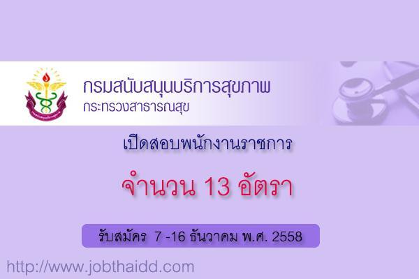 รับ 13 อัตรา กรมสนับสนุนบริการสุขภาพ เปิดสอบพนักงานราชการ รับสมัครตั้งแต่วันที่ 7 - 16 ธ.ค. 2558