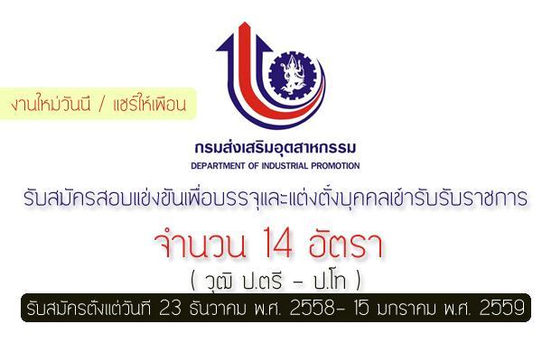 รับ 14 อัตรา กรมส่งเสริมอุตสาหกรรม  เปิดสอบบรรจุข้าราชการ รับสมัคร 23 ธ.ค. 58 -  15 ม.ค. 2559