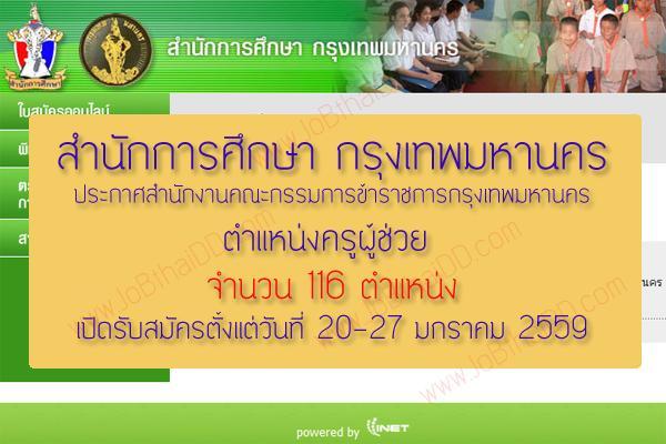 สำนักการศึกษา กรุงเทพมหานคร เปิดสอบครูผู้ช่วย 116 ตำแหน่ง ครั้งที่ 1/2559
