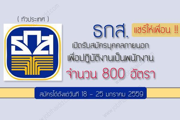 ธกส. เปิดรับสมัคร 800 อัตรา(ทั่วประเทศ) รับสมัครบุคคลภายนอกเพื่อปฏิบัติงานเป็นพนักงานรับสมัคร 18 - 25 ม.ค.59