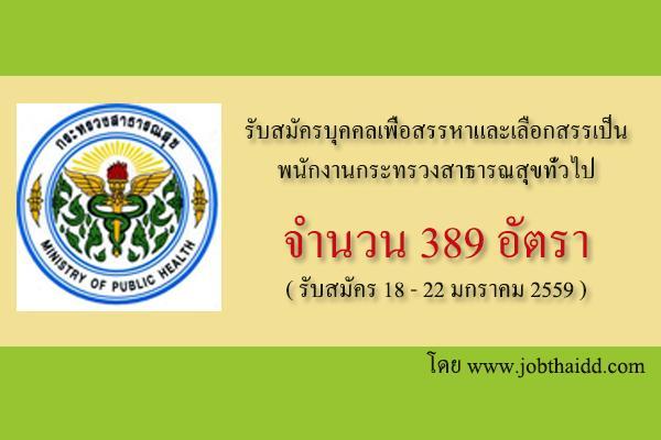 รับเยอะ 389 อัตรา สสจ.สุรินทร์ รับสมัครบุคคลเพื่อสรรหาและเลือกสรรเป็นพนักงานกระทรวงสาธารณสุขทั่วไป