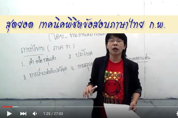 สุดยอด เทคนิคพิชิตข้อสอบภาษาไทย ก.พ.  ( แนวข้อสอบ กพ 2559 )