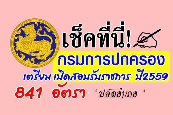 รับเยอะ  841 อัตรา กรมการปกครอง เตรียมเปิดสอบรับราชการ ปี2559 ( ทุกจังหวัดทั่วประเทศ ) ตำแหน่งปลัดอำเภอ