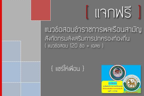 แนวข้อสอบข้าราชการพลเรือนสามัญสังกัดกรมส่งเสริมการปกครองท้องถิ่น 120 ข้อ ( ดาวน์โหลดฟรี )