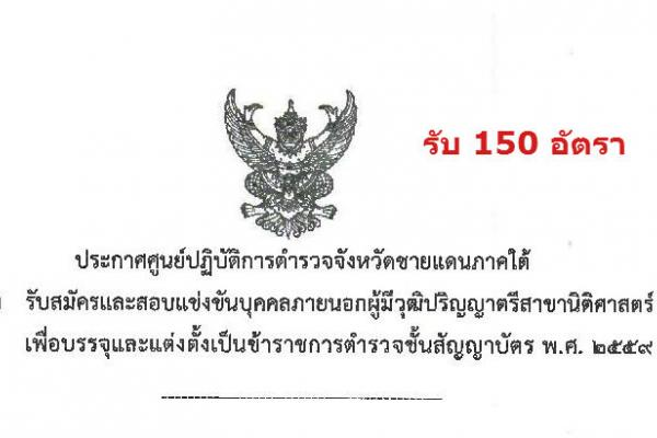 รับสมัครบุคคลภายนอก เป็นข้าราชการตำรวจ จำนวน 150 อัตรา รับสมัคร 1 - 23 กุมภาพันธ์ 2559