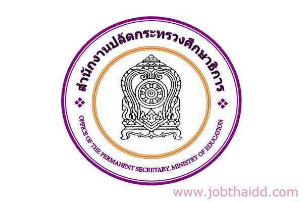 เงินเดือน 18,000 บาท สำนักงานปลัดกระทรวงศึกษาธิการ รับสมัครบุคคลเพื่อเป็นพนักงานราชทั่วไป 3 อัตรา