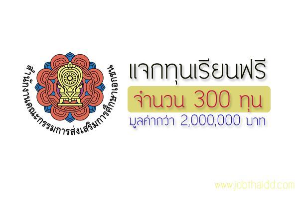 วันการศึกษาเอกชนแจกทุนเรียนฟรี 300 ทุน มูลค่ากว่า 2 ล้านบาท