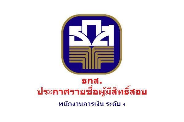 ธกส.ประกาศรายชื่อผู้มีสิทธิ์สอบ วัน เวลา และสถานที่สอบ ( พนักงานการเงิน 4 ) วันที่ 8 ก.พ. 2559