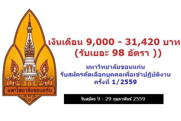 เงินเดือน 9,000 - 31,420 บาท ((รับเยอะ 98 อัตรา ))มข.รับสมัครคัดเลือกบุคคลเพื่อเข้าปฏิบัติงาน 2559