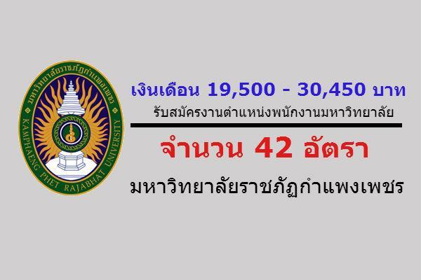 ( เงินเดือน 19,500 - 30,450 บาท )  42 อัตรา ม.ราชภัฏกำแพงเพชร รับสมัครงานตำแหน่งพนักงานมหาวิทยาลัย 1/2559