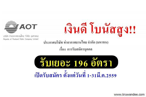 รับเยอะ 196 อัตรา ( เงินเดือนสูง+โบนัส ) ท่าอากาศยานไทย รับสมัครพนักงาน 1-31 มีนาคม 2559