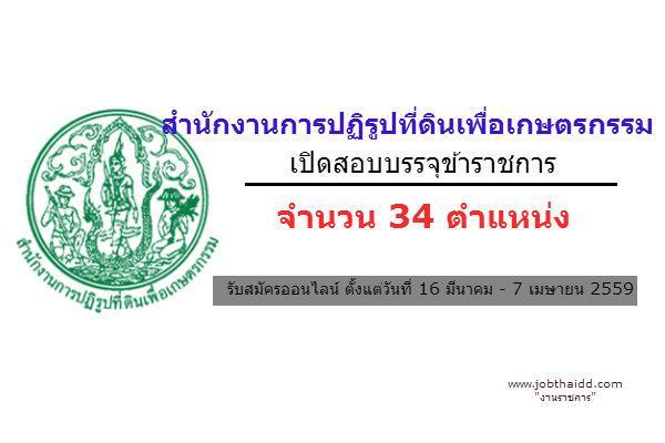 สำนักงานการปฏิรูปที่ดินเพื่อเกษตรกรรม รับสมัครสอบแข่งขันเพื่อบรรจุและแต่งตั้งบุคคลเข้ารับราชการ 34 ตำแหน่ง