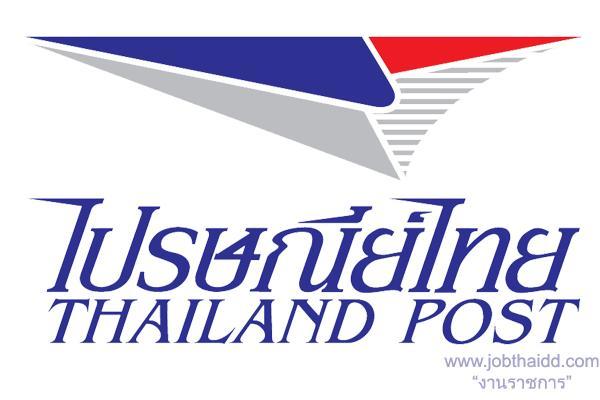 รับสมัคร  305 อัตรา ไปรษณีย์ไทย เปิดรับสมัครสอบนักเรียนไปรษณีย์ 2559