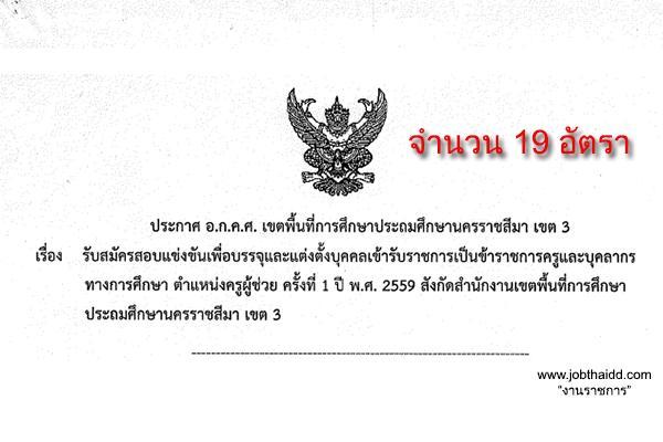 สพป.นครราชสีมา เขต 3 รับสมัครสอบแข่งขันครูผู้ช่วย จำนวน 19 อัตรา ประจำปี 2559