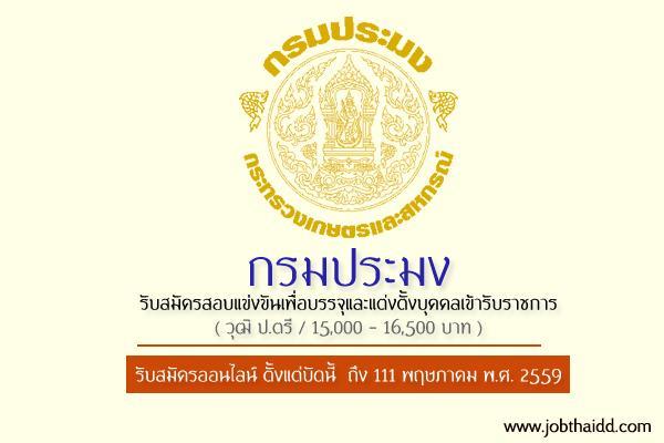 เงินเดือน 15,000 - 16,500 บาท กรมประมง รับสมัครสอบบรรจุข้าราชการ นักวิชาการผลิตภัณฑ์อาหารปฏิบัติการ