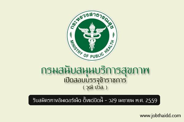 ( วุฒิ ปวส. ) กรมสนับสนุนบริการสุขภาพ เปิดสอบบรรจุข้าราชการ รับสมัครทางอินเตอร์เน็ต ถึง 29 เม.ย. 59