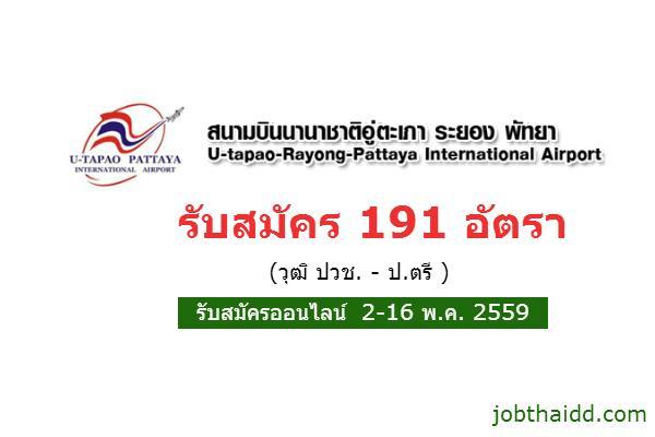 (วุฒิ ปวช. - ป.ตรี ) รับสมัคร 191 อัตรา การท่าอากาศยานอู่ตะเภา รับสมัครพนักงาน สมัครออนไลน์ 2-16 พ.ค. 2559